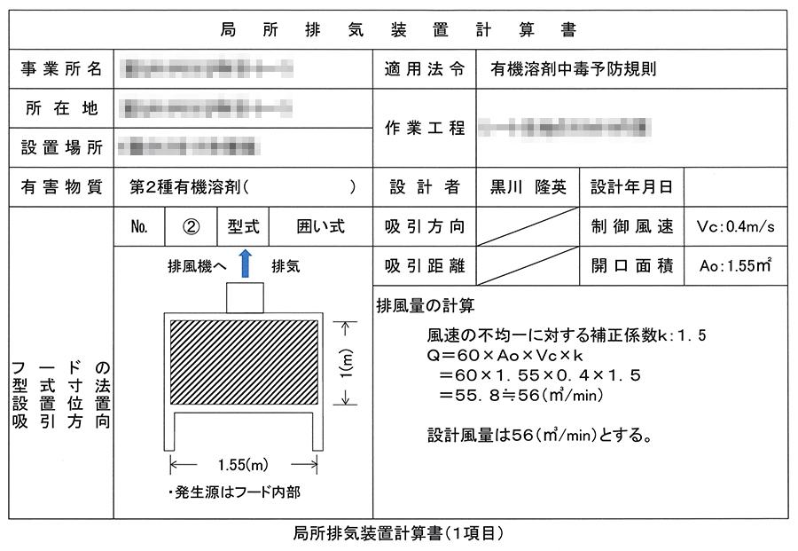 局所排気装置計算書1