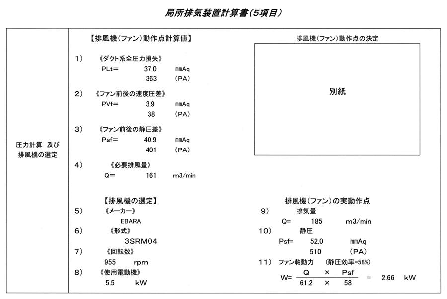 局所排気装置計算書5